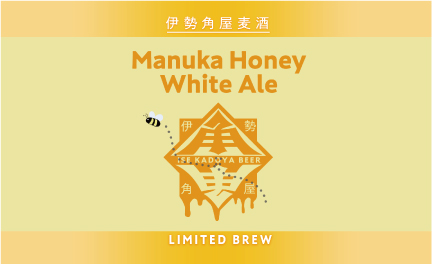 Manuka Honey White Aleきっかけ