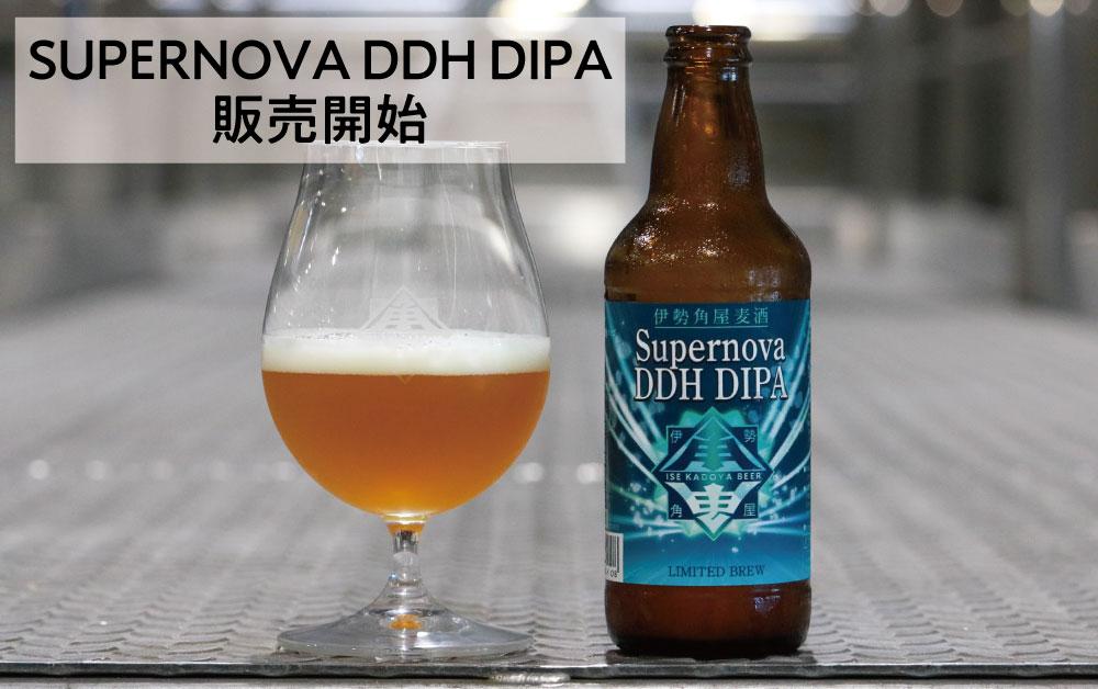 Supernova DDH DIPA