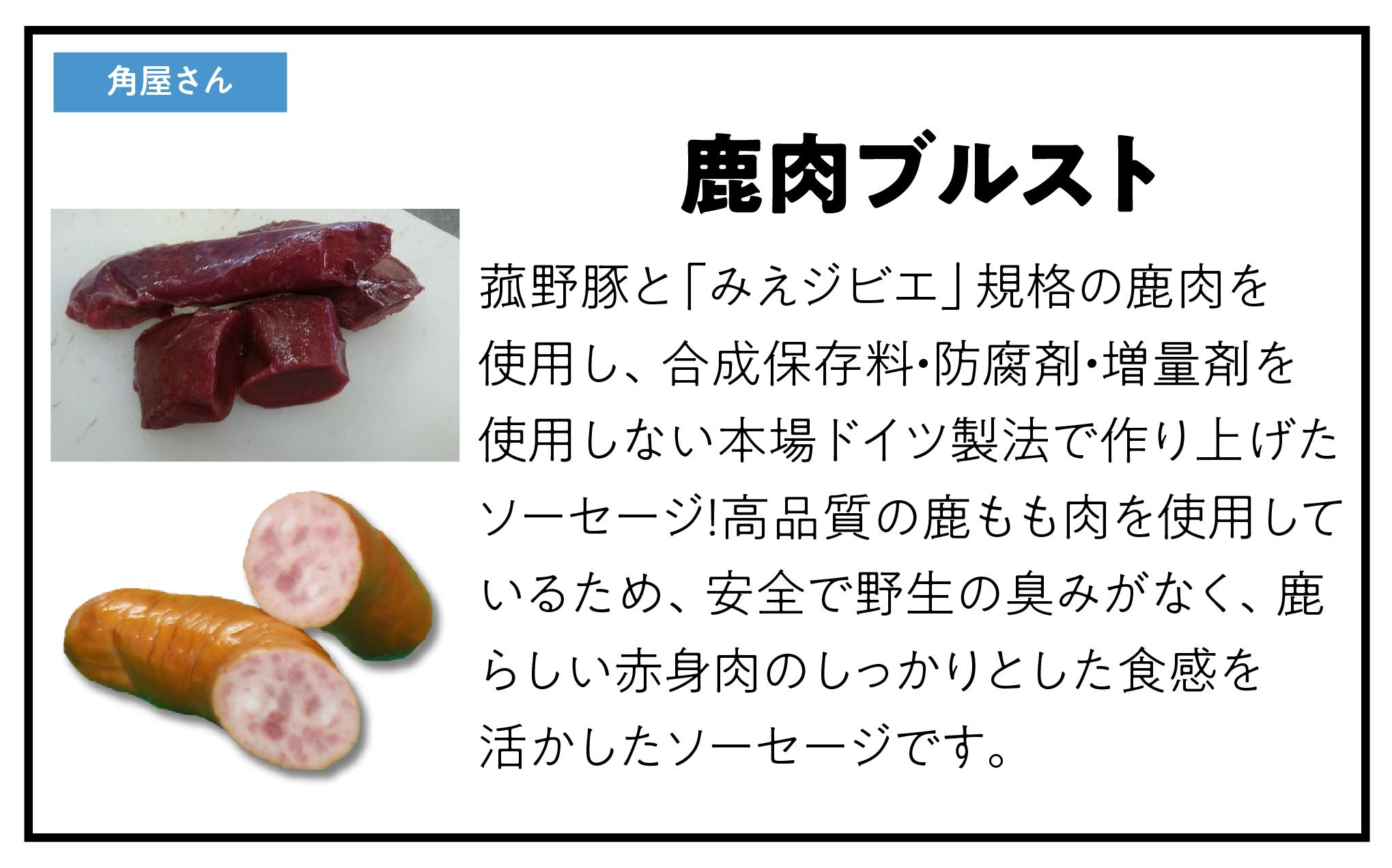 菰野豚とみえジビエ規格の鹿肉を使用し、合成保存料・防腐剤・増量剤を使用しない本場ドイツ製法で作り上げたソーセージ。高品質の鹿もも肉を使用しているため、安全で野生の臭みがなく、鹿らしい赤身肉のしっかりとした食感を活かしたソーセージです。