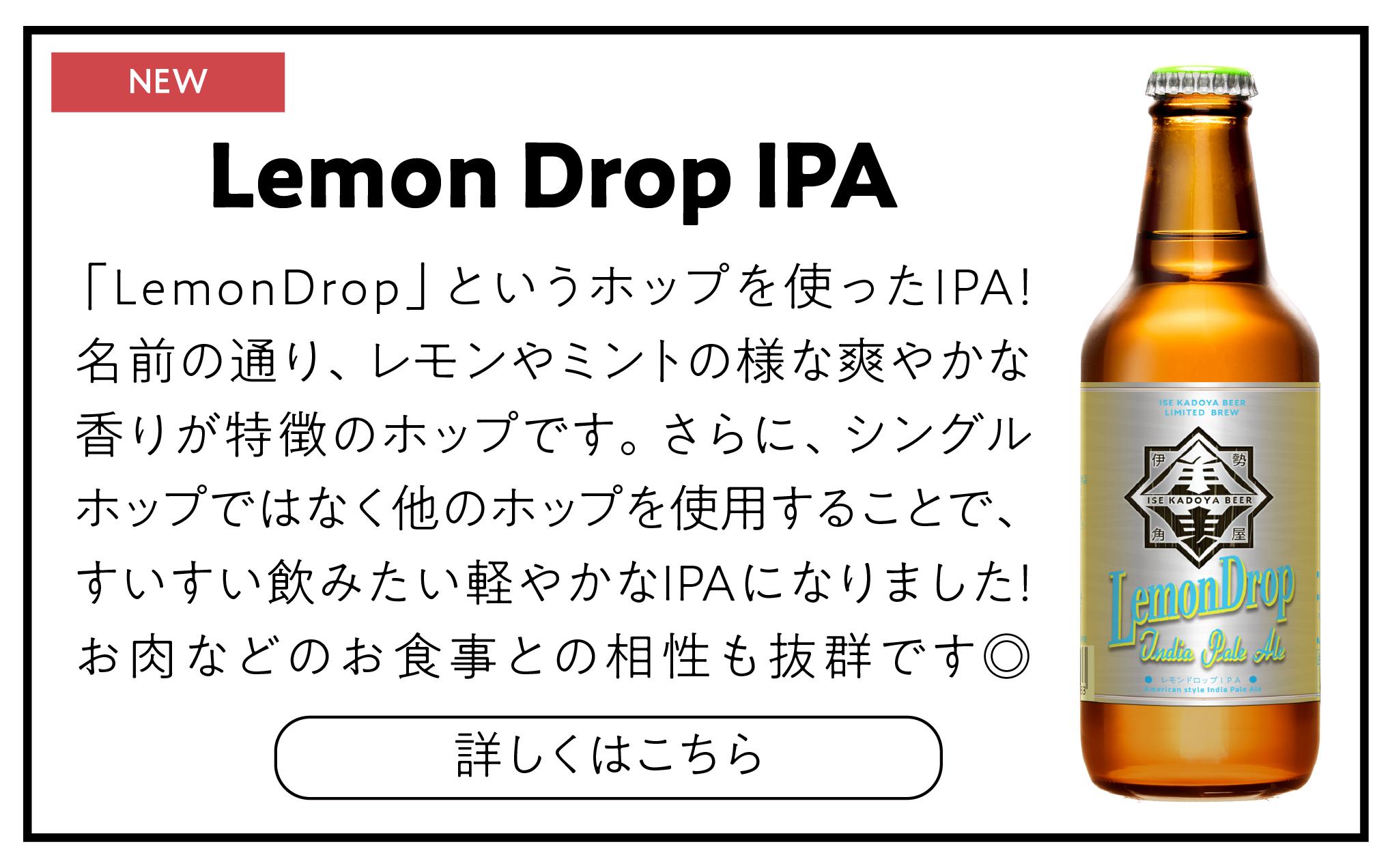 lemondropというホップを使ったIPA。名前の通り、レモンやミントの様な香りが特徴のホップです。さらに、シングルホップではなく他のホップを使用することで、すいすい飲みたい軽やかなIPAになりました。お肉などのお食事との相性も抜群です。