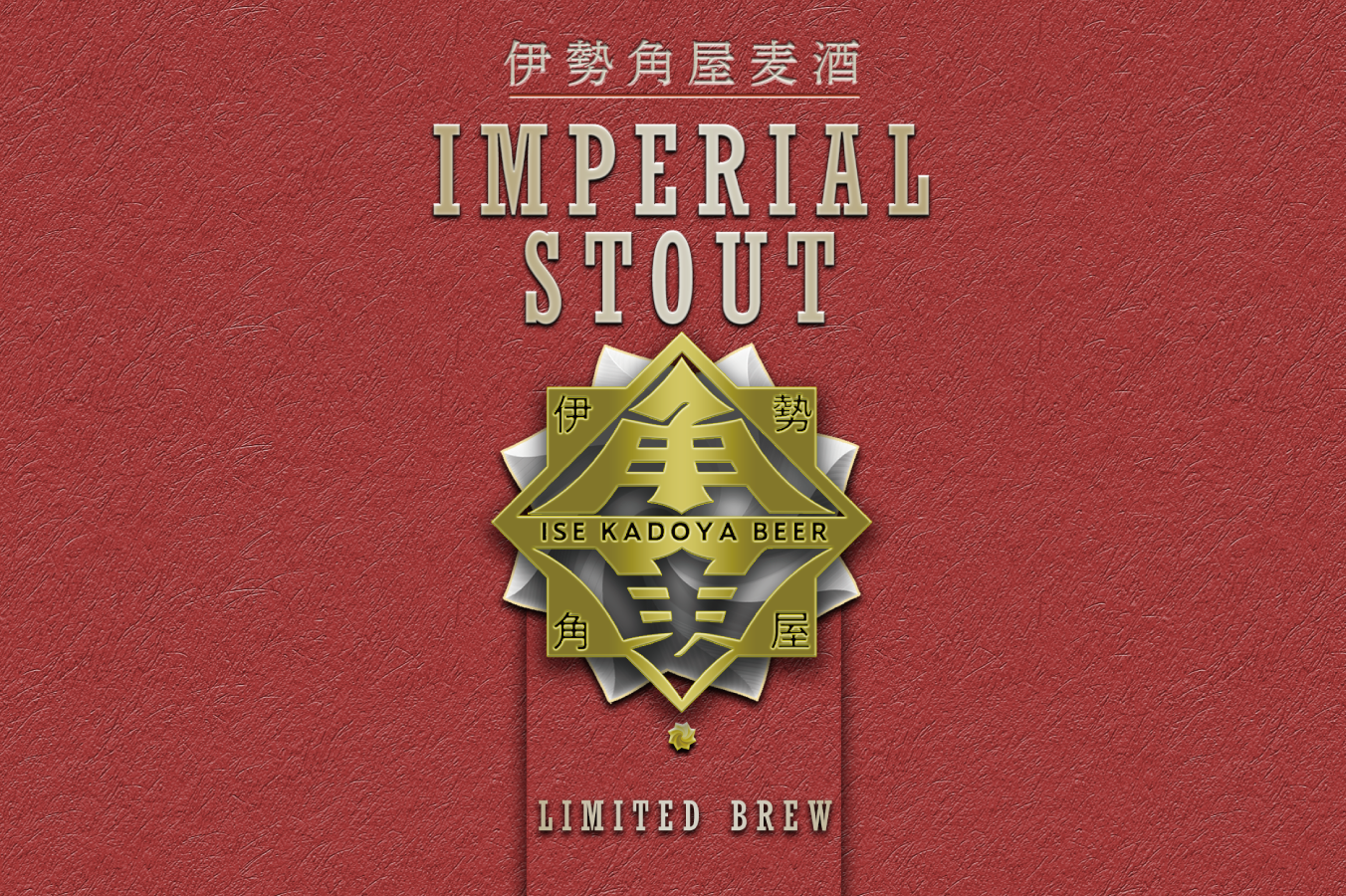 IMPERIAL STOUTきっかけ