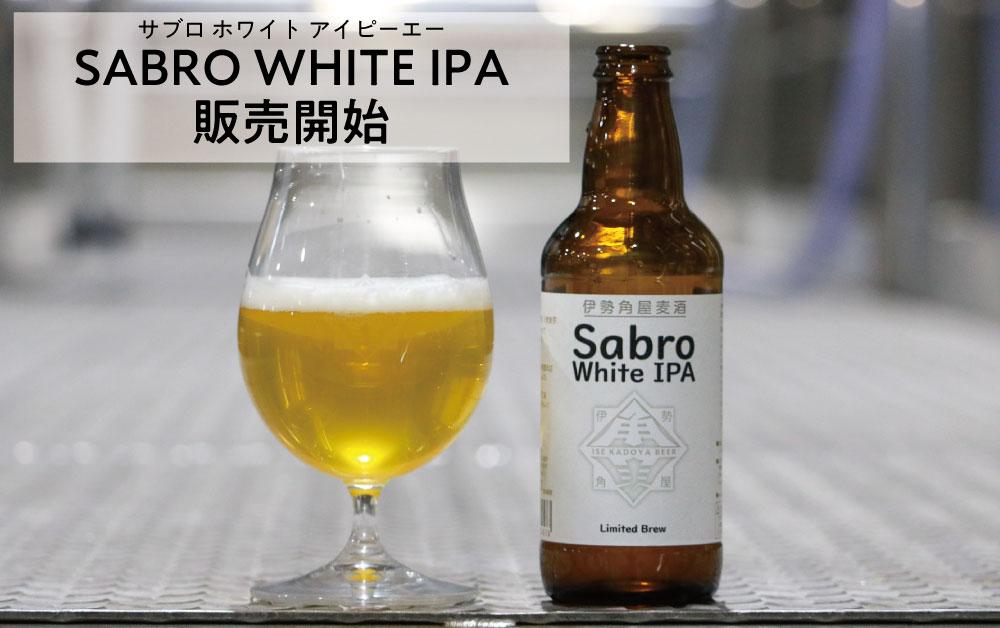 Sabro White IPA