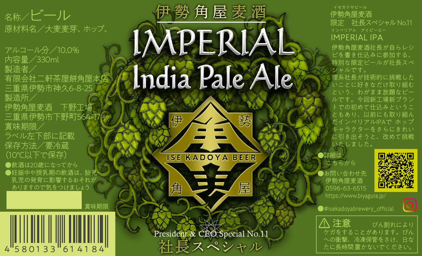 社長 Special Imperial IPA