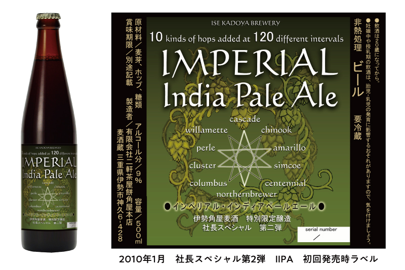 2010 Imperial IPA