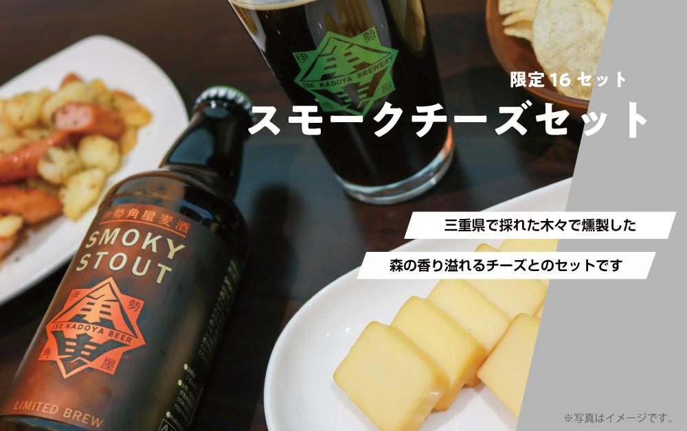 燻製香楽しむスモークチーズセット