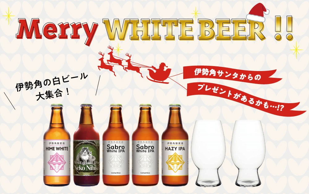 merry WHITE BEER