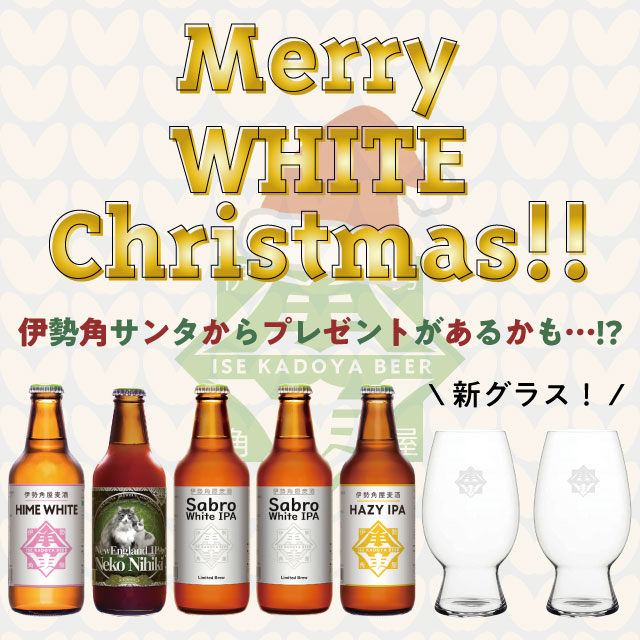 Merry WHITE BEER!!
