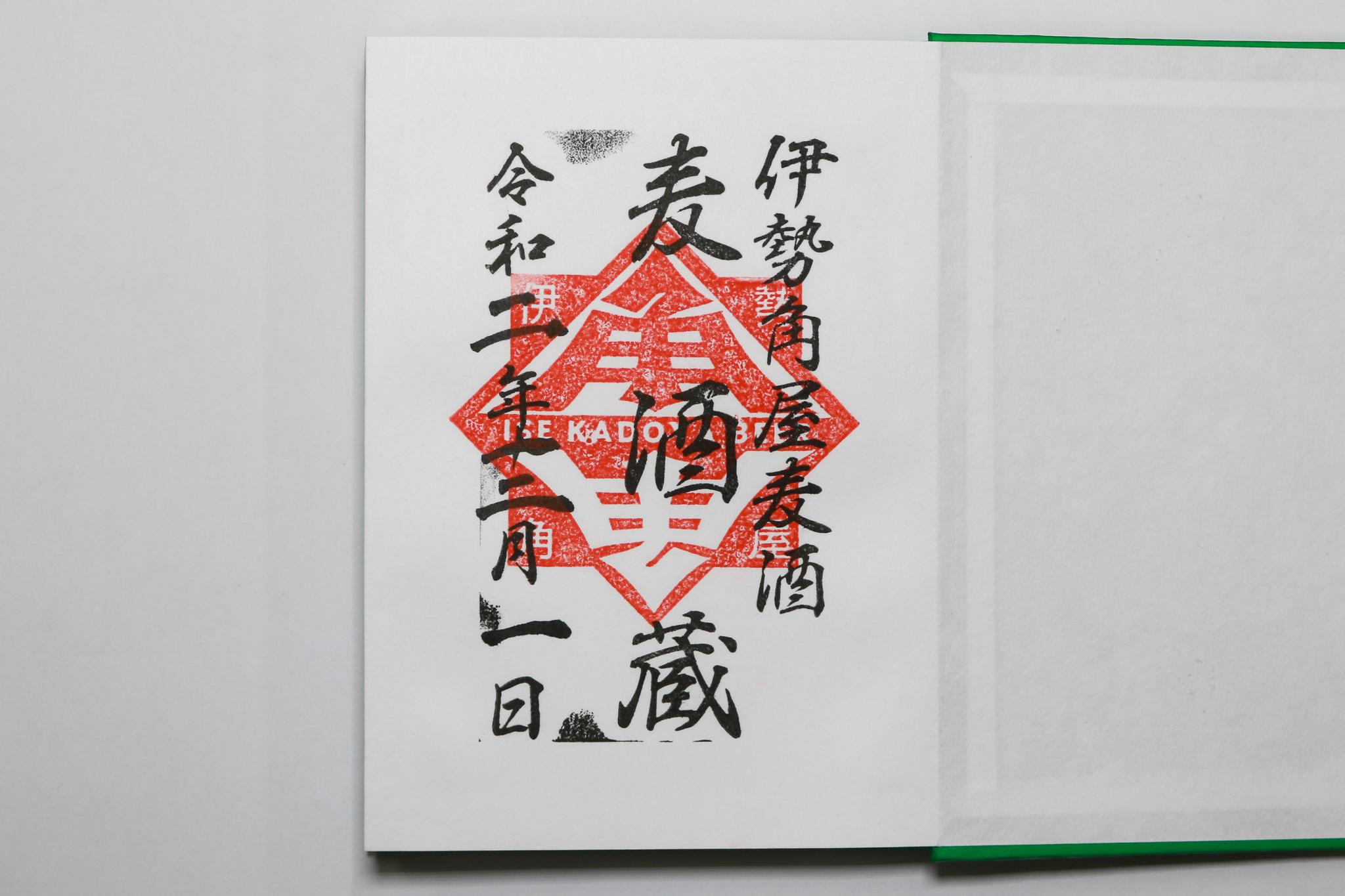 娯酒飲帳 店舗編-1