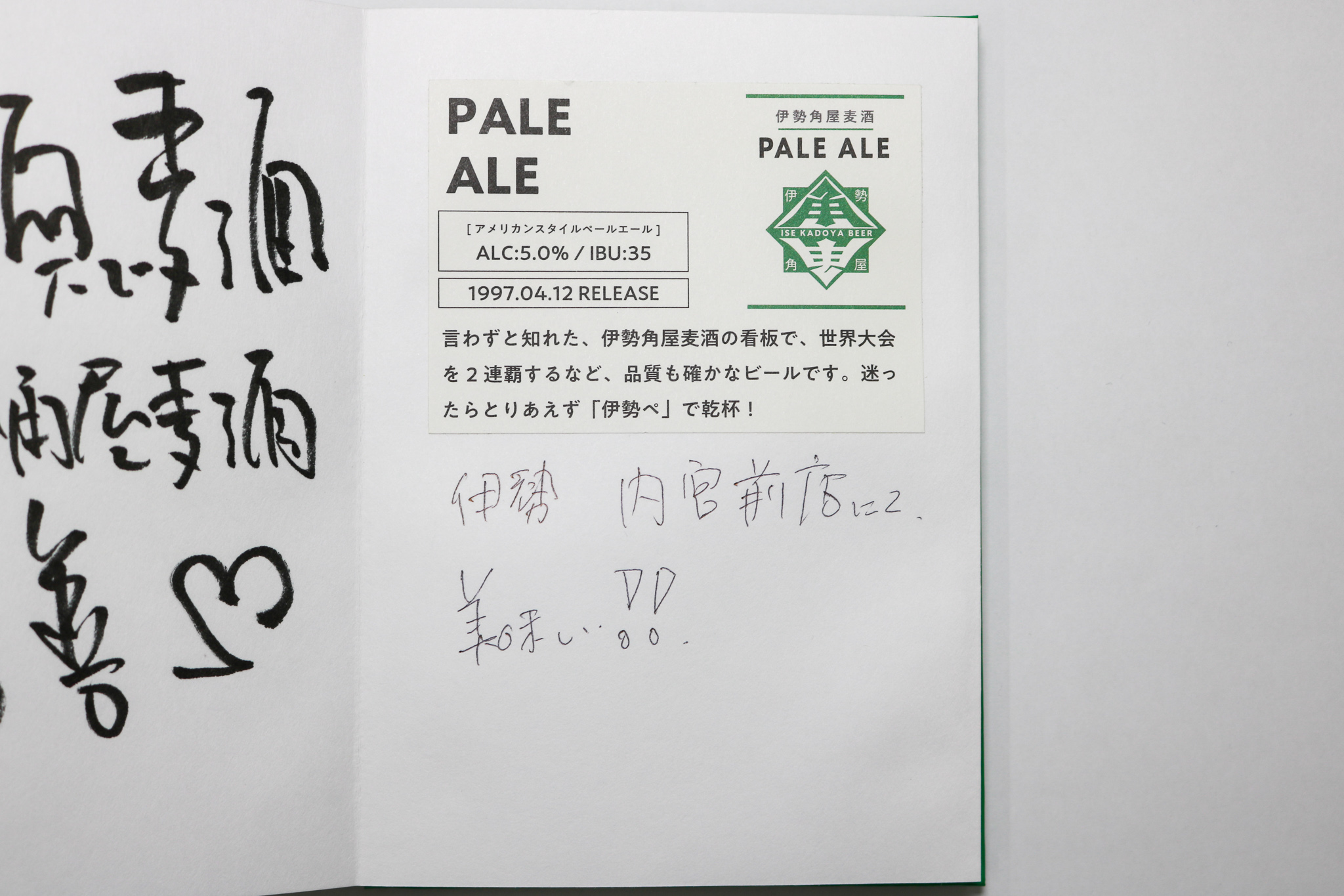 娯酒飲帳 お家編-1