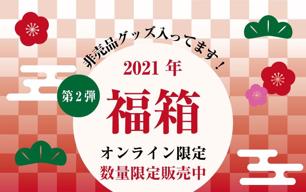 第2弾 2021年福箱企画!