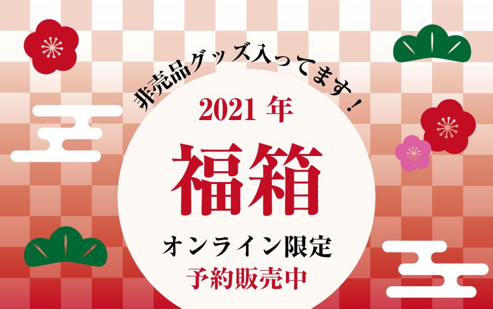 2021福箱企画
