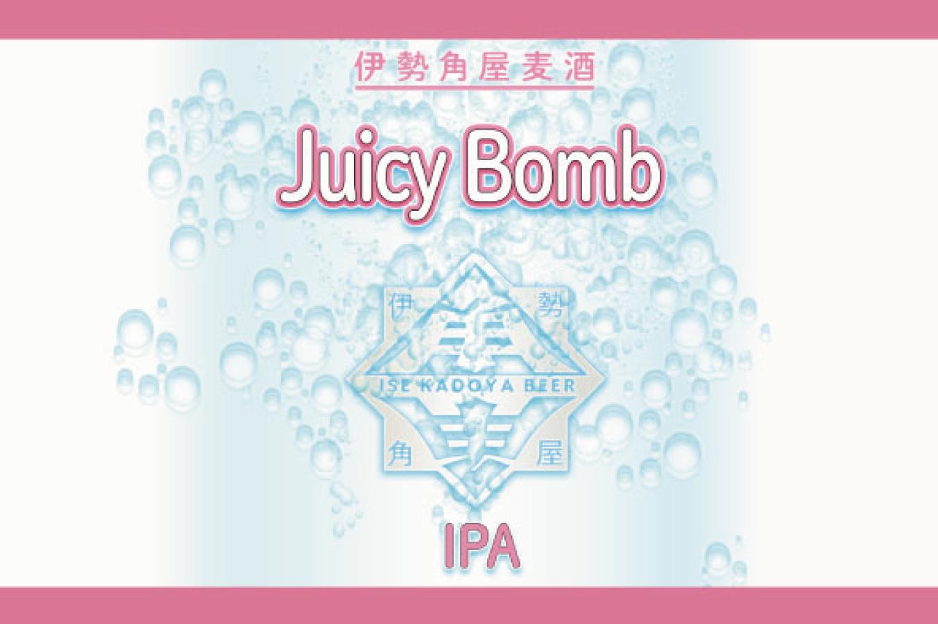 Juicy Bombきっかけ