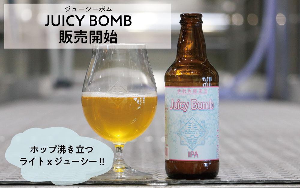 JUICY BOMB