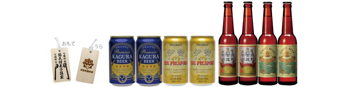 伊勢志摩限定缶ビール3種各2本と蘇民将来木札付きセット