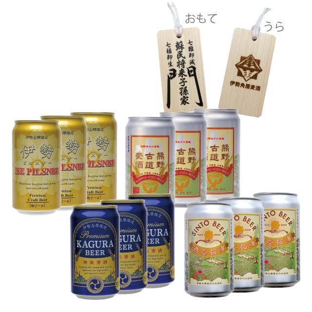 伊勢志摩限定缶ビール4種12本と蘇民将来木札付きセット
