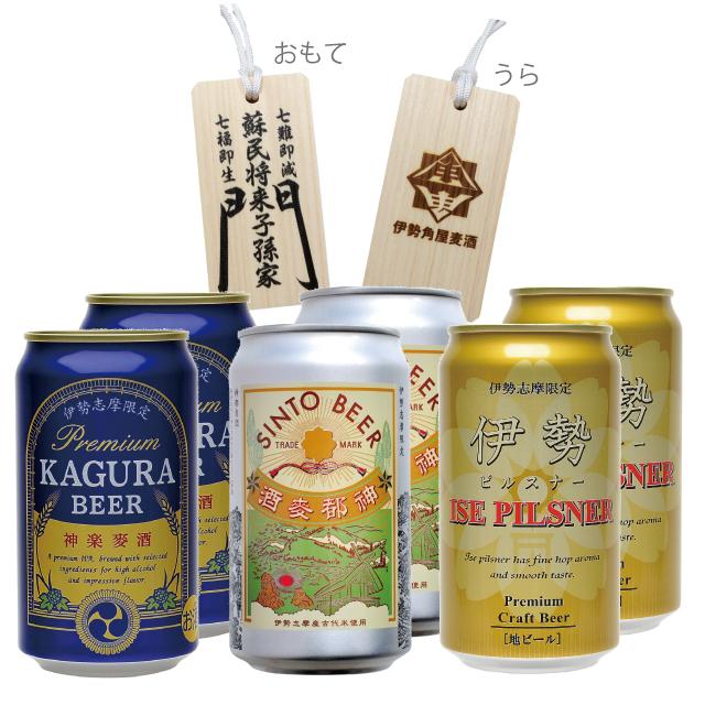 伊勢志摩限定缶ビール3種6本と蘇民将来木札付きセット