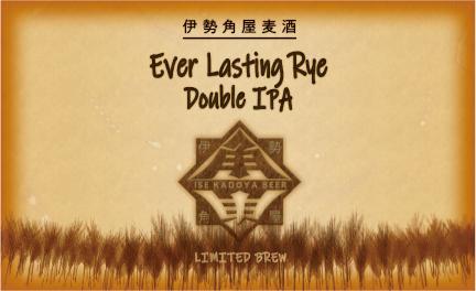 Ever Lasting Rye Double IPAきっかけ