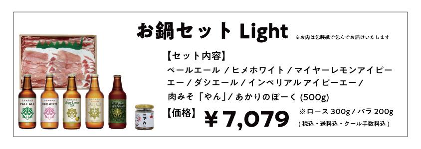 お鍋セットLight