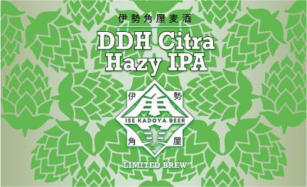 DDH Citra Hazy IPAきっかけ
