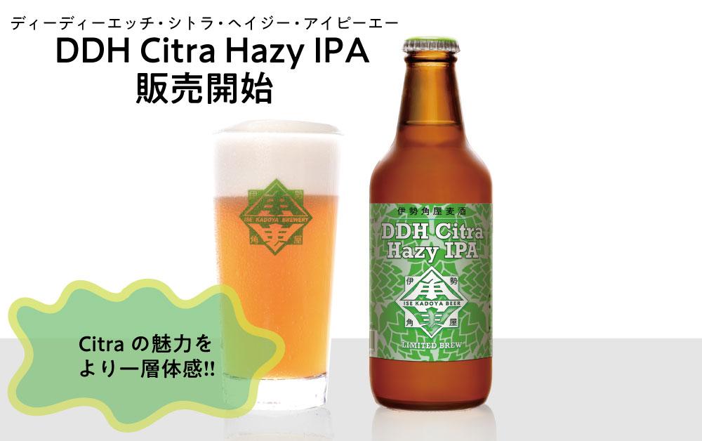 DDH Citra Hazy IPA