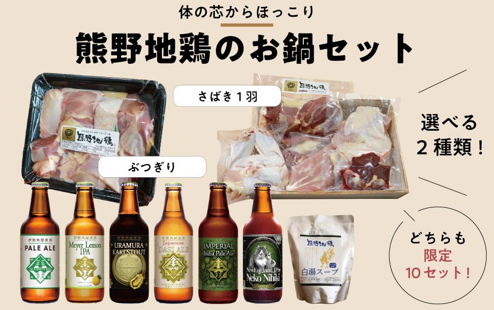 熊野地鶏のお鍋セット
