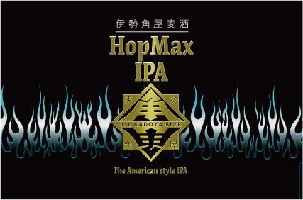 Hop Max IPAきっかけ