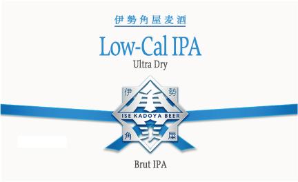Low-Cal IPAきっかけ