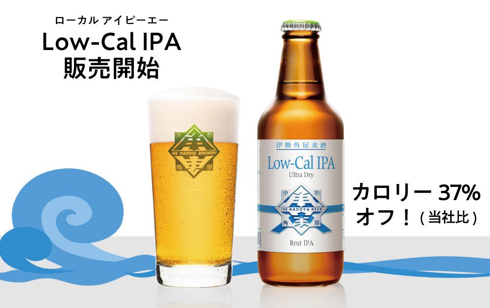 Low-Cal IPA