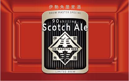 出口スペシャル 90s.Scotch Aleきっかけ