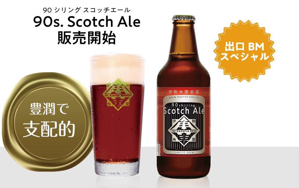 90s.Scotch Ale