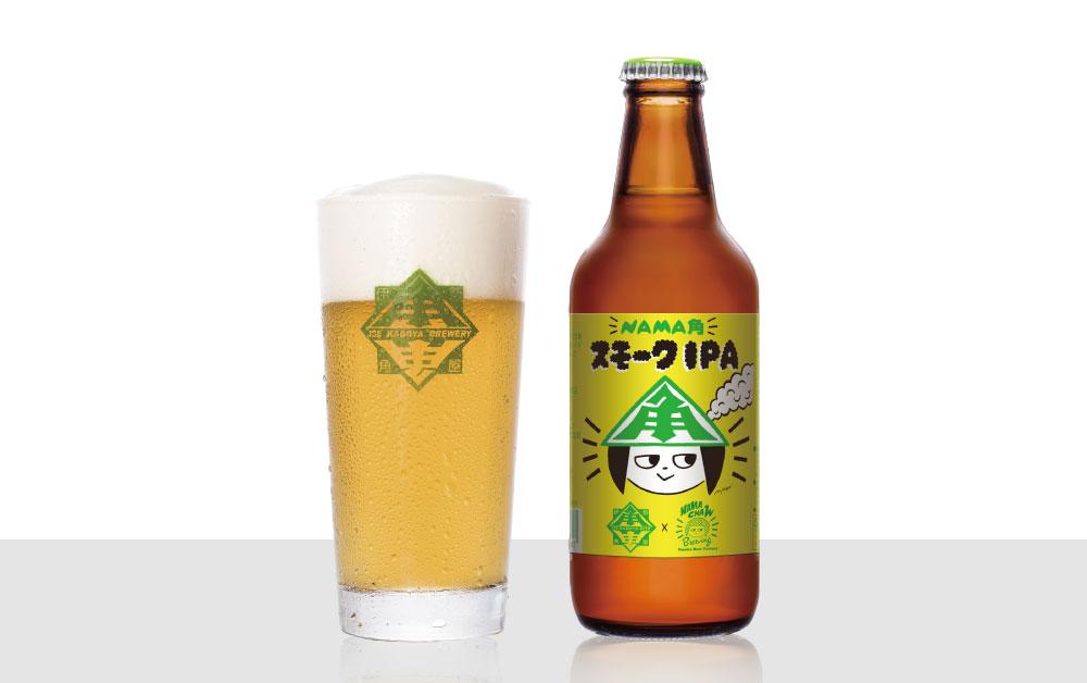 NAMA角 スモーク IPA味わい