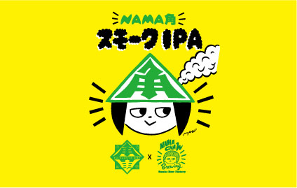 NAMA角 スモーク IPAきっかけ