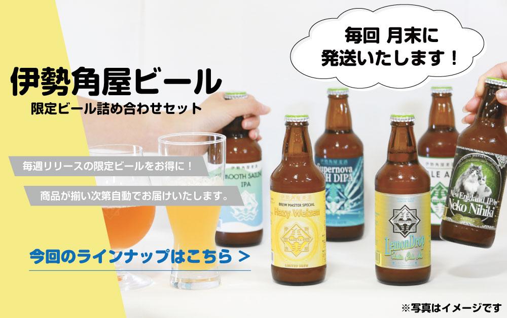 限定ビール詰め合わせセット 9月版