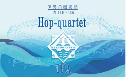 Hop quartet IPAAきっかけ