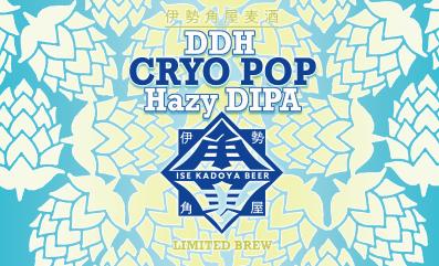DDH CRYO POP Hazy DIPAきっかけ