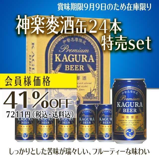 神楽麦酒(缶)