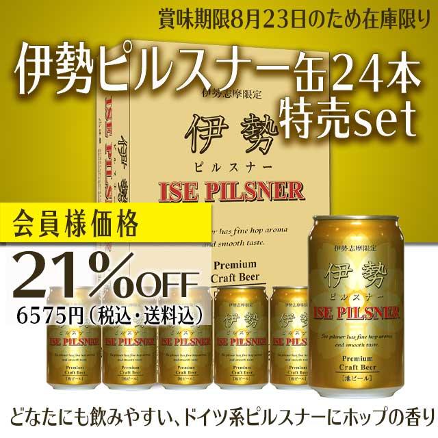 伊勢ピルスナー(缶)