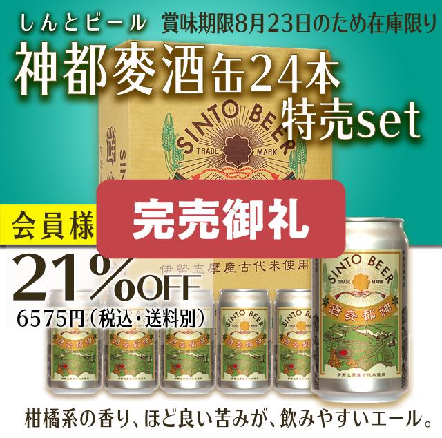 神都麦酒(缶)