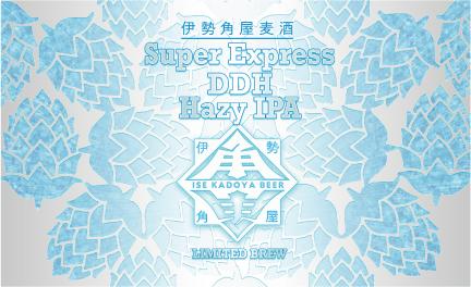 Super Express DDH Hazy IPA きっかけ