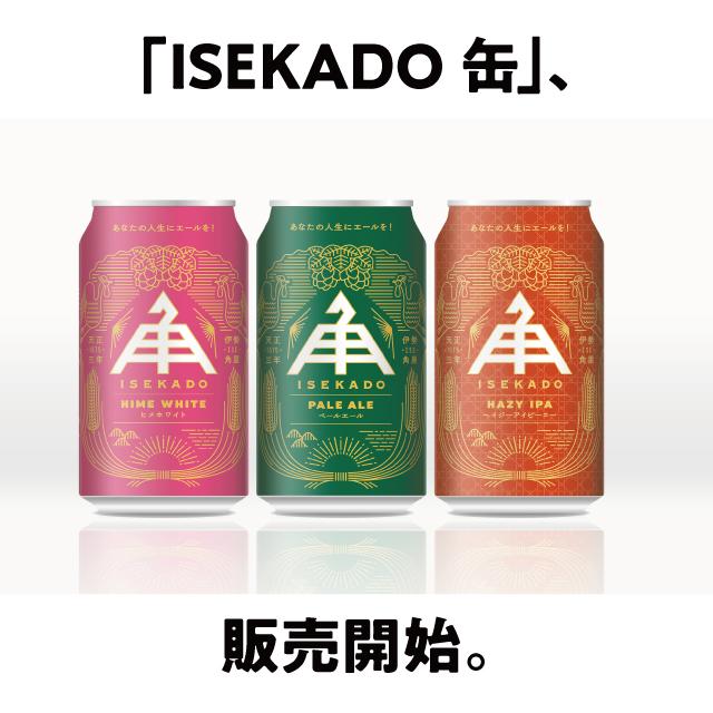 ISEKADO缶