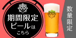 期間限定ビール