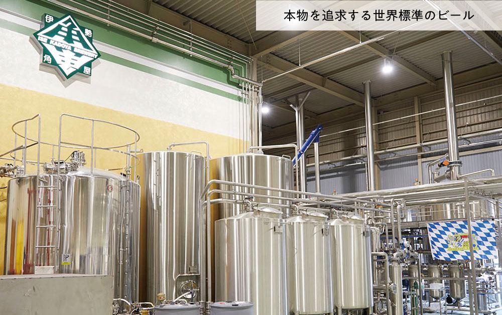 本物を追求する世界標準のビール