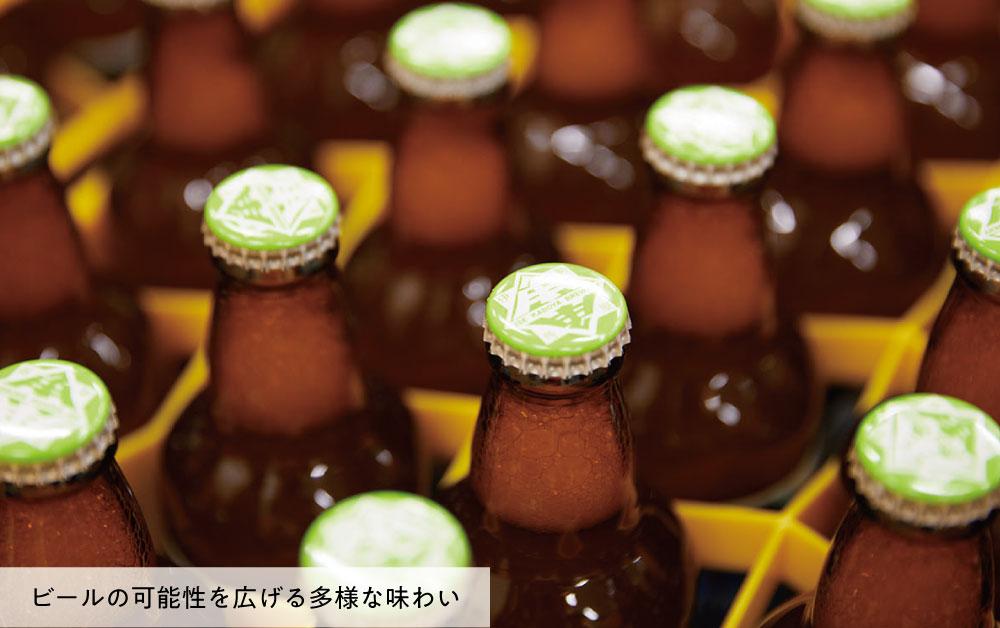 ビールの可能性を広げる多様な味わい