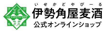 伊勢角屋麦酒 公式オンラインショップ