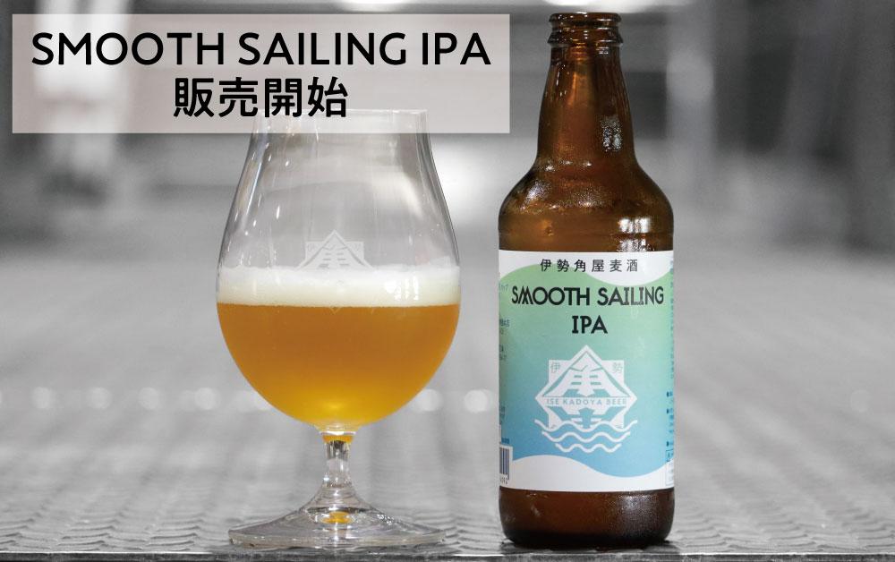 smoothsailingipa