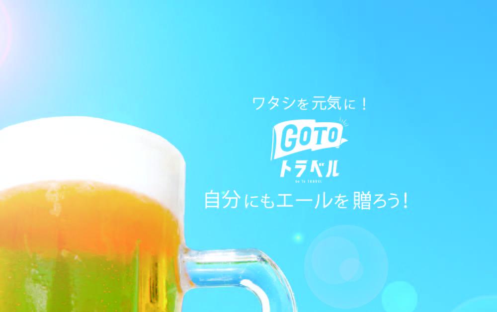Go to キャンペーン