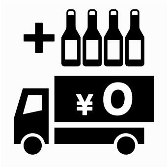 追いビール送料¥920OFF