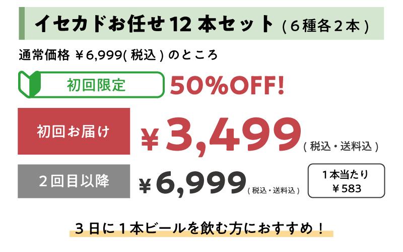 12本セット¥6,999