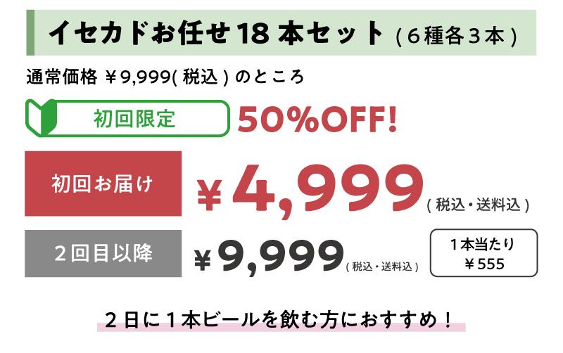 18本セット¥9,999