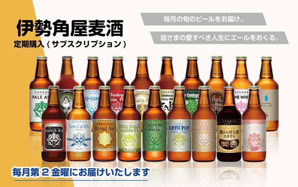 伊勢角屋麦酒の定期購入(サブスクリプション)